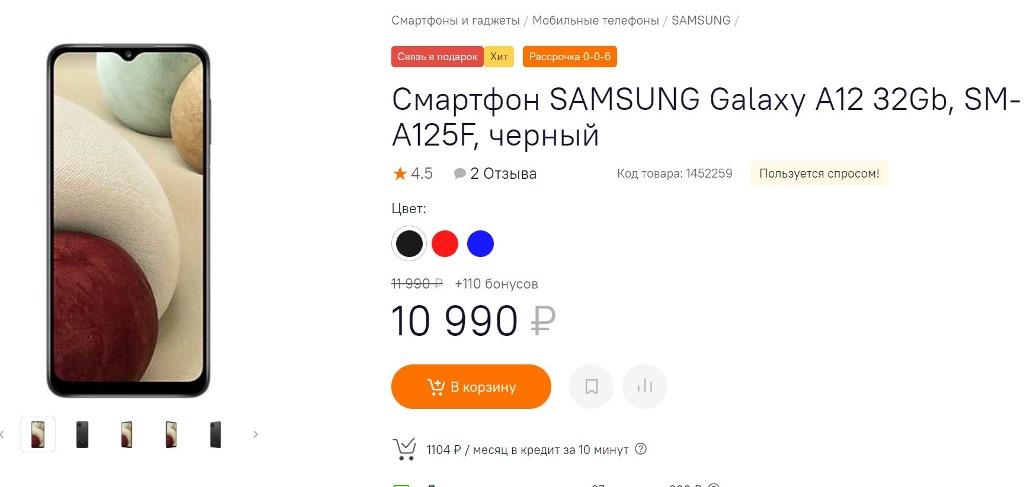 Стоимость Samsung Galaxy A12 в интернет-магазине Ситилинк