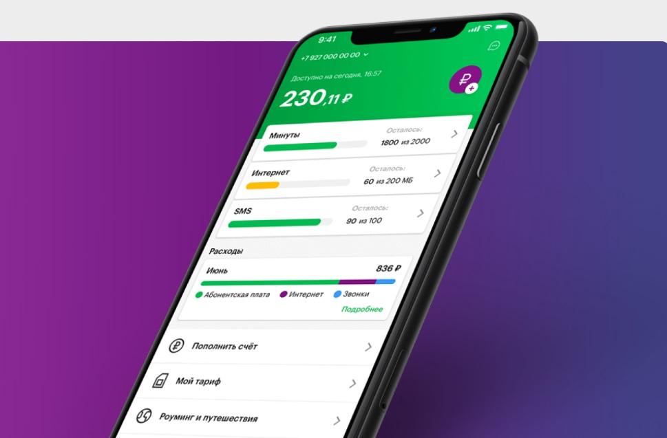 3 самых дешевых тарифа Мегафон в апреле 2021
