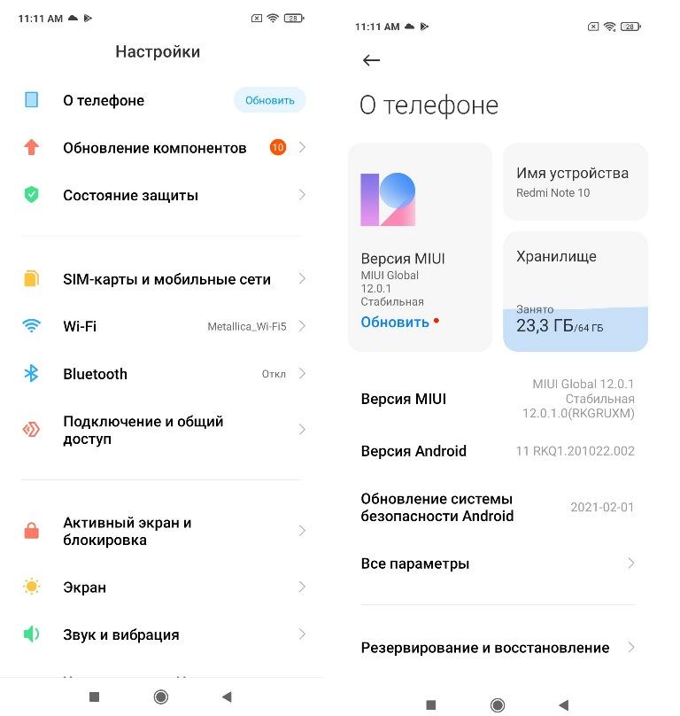 ОС на Xiaomi Redmi Note 10