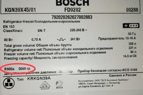 Сведения о фреоне на этикетке производителя