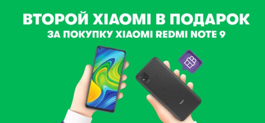 Суперакция: Мегафон дарит второй Xiaomi в подарок. Обе модели с достойными характеристиками