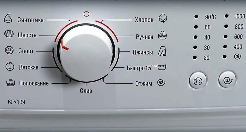 Как использовать стиральную машину