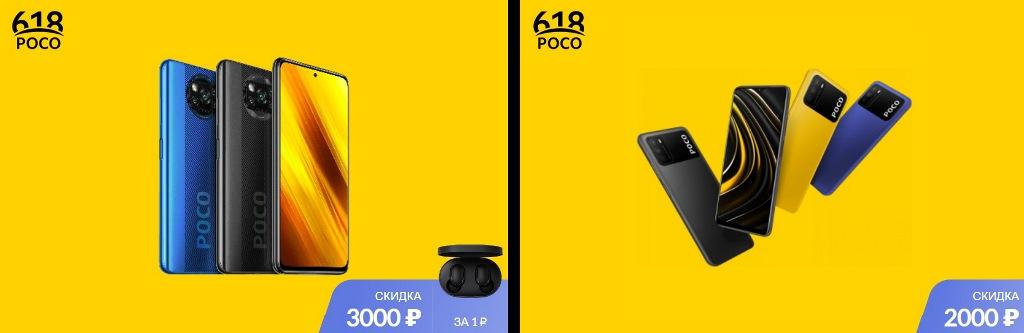 Главное, успеть: в России началась тотальная распродажа смартфонов – Poco 618