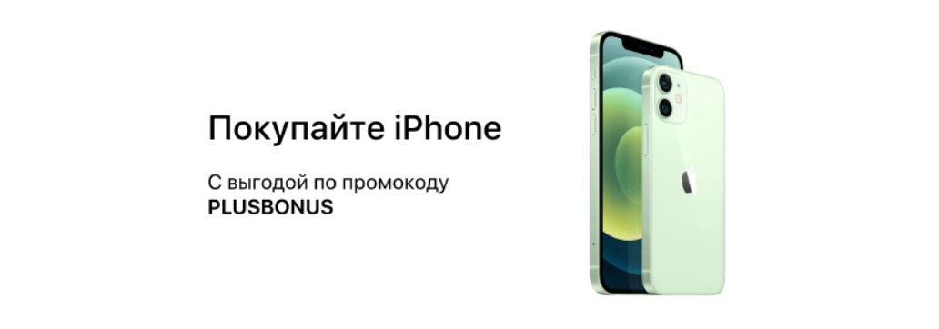 Скидка по промокоду на iPhone в Мегафоне
