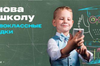 Акция «Снова в школу, первоклассные скидки!» в МТС, скидки на смартфоны