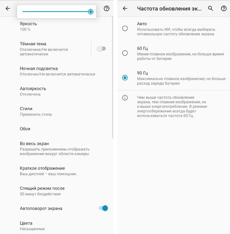 Экран Moto G30